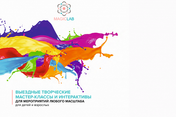 Презентация о компании MAGIC LAB